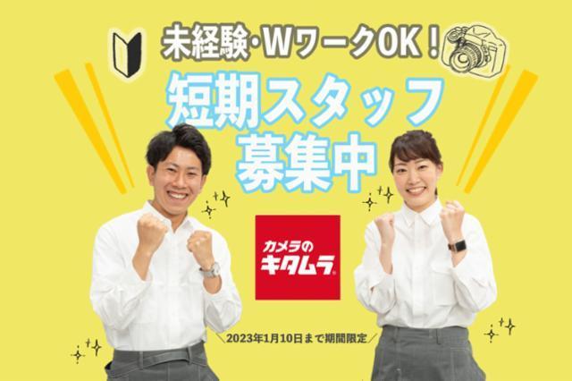 カメラのキタムラ 京都・北大路ビブレ店_7384の画像・写真
