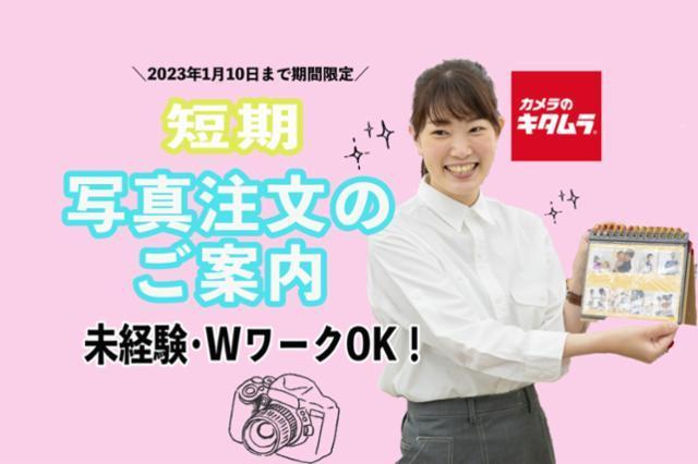 カメラのキタムラ 長崎・みらい長崎ココウォーク店_4371の画像・写真