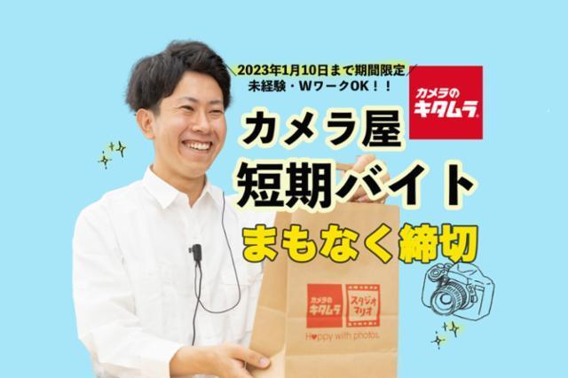 カメラのキタムラ 東京・錦糸町店_7212の画像・写真