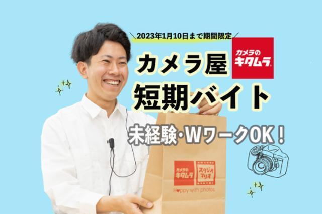カメラのキタムラ 川崎・イオン新百合ヶ丘店_7263の画像・写真